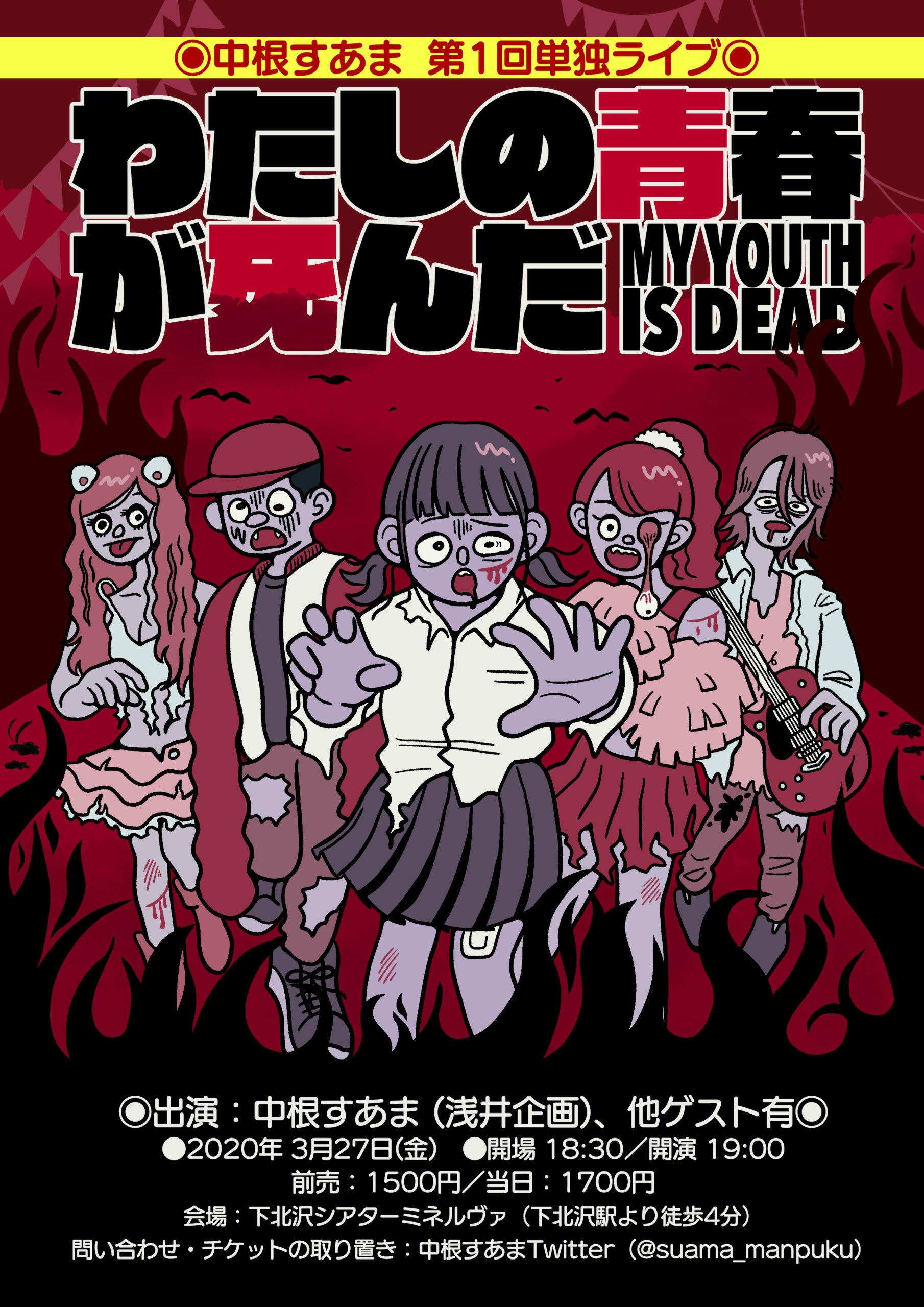 浅井企画所属の芸人・中根すあまさんの初単独ライブのフライヤーを制作させていただきました。