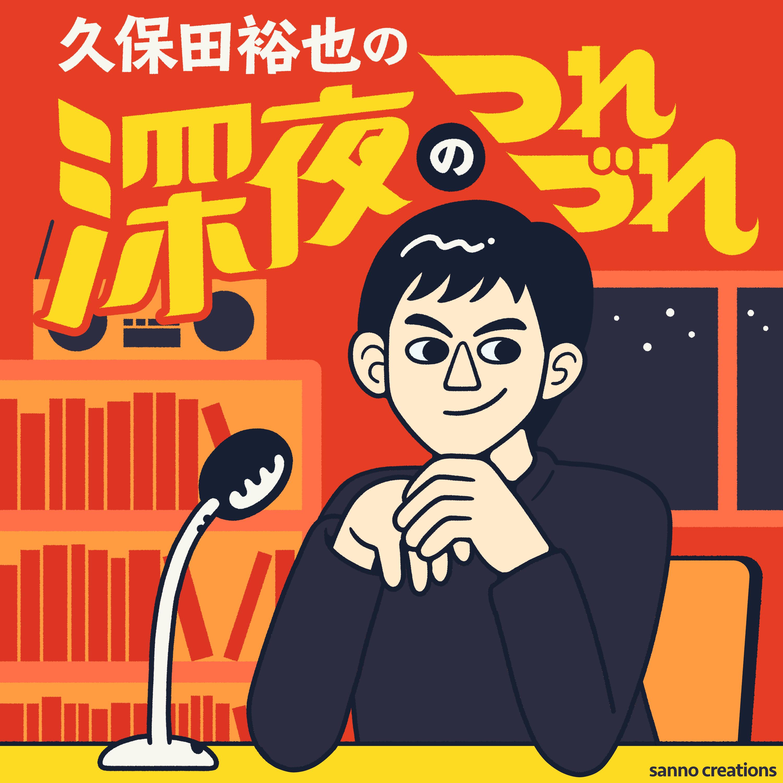株式会社オトバンク社長・久保田裕也さんのPodcast番組「久保田裕也の深夜のつれづれ」のアートワークを制作いたしました。