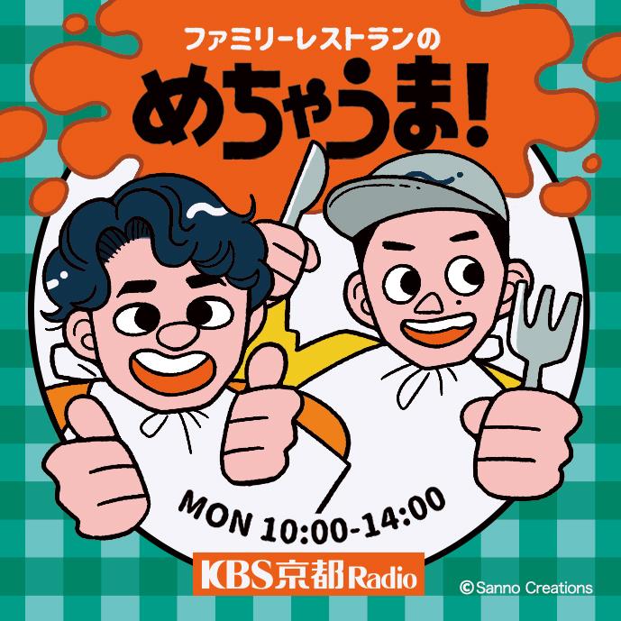 KBS京都ラジオ「ファミリーレストランのめちゃうま!」(毎週月曜・10:00~14:00放送)のノベルティステッカーを制作いたしました。