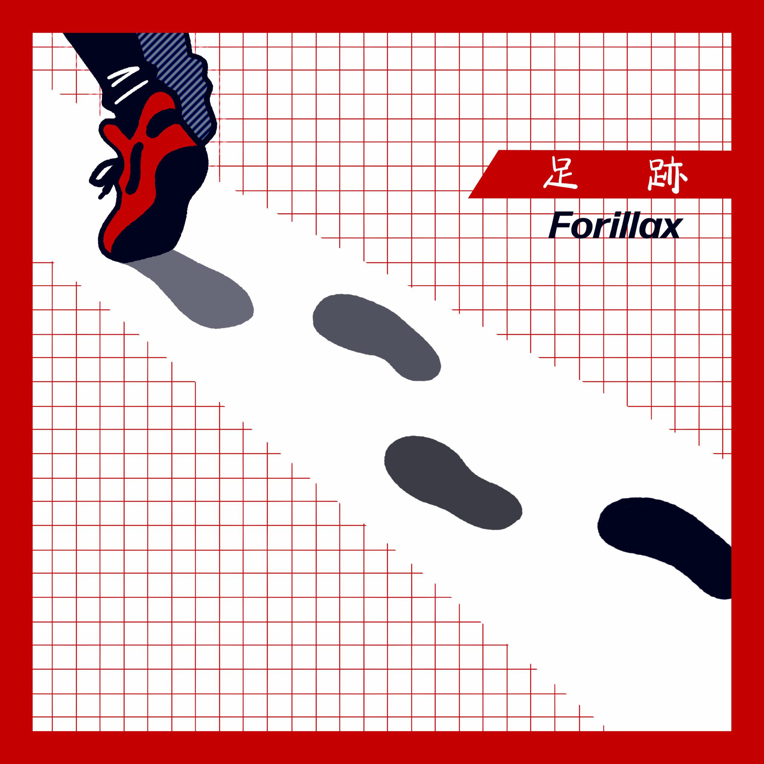 HIP-HOPアーティスト・Forillaxさんの楽曲「足跡」のカバーデザインを制作いたしました。こちらの曲はSoundCloud、YouTubeにて配信中です。